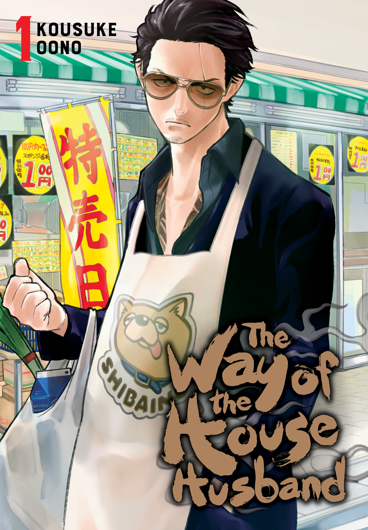 The Way of the Househusband Volume 1